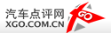 汽车点评网 www.xgo.com.cn 中国第一汽车评论网站