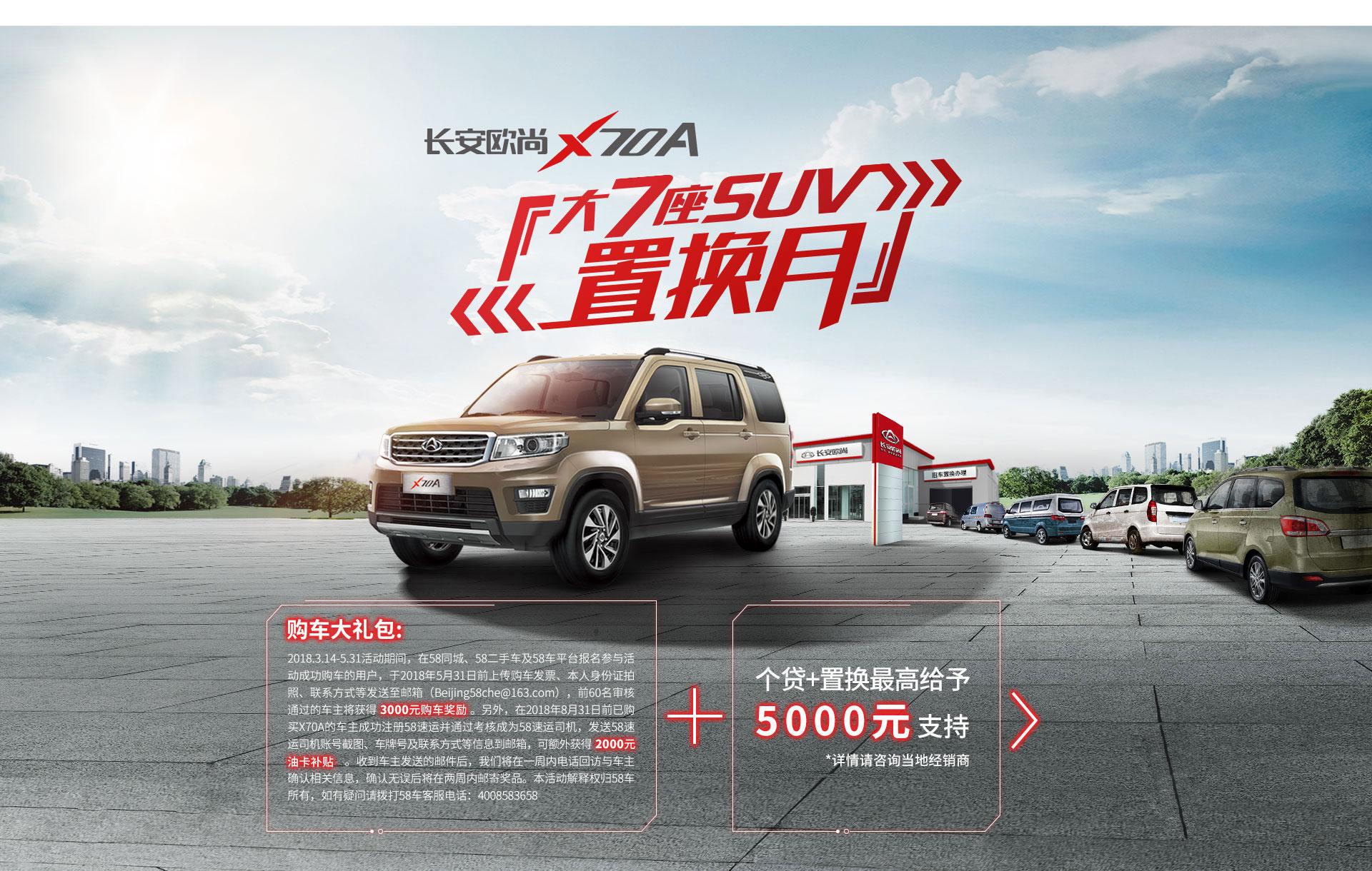 长安欧尚X70A预售开启