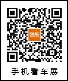 2018北京车展手机端二维码