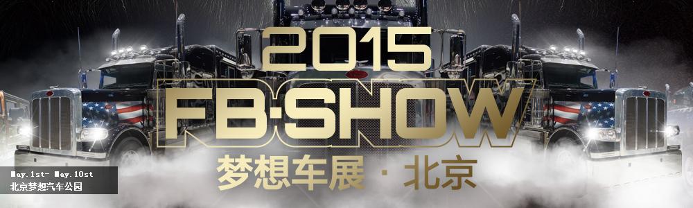 北京蟹岛国际汽车文化主题公园