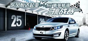 东风悦达起亚K5精英格调挑战赛