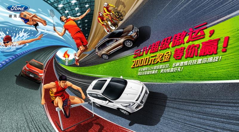 长安福特SUV超级傲运——2000元资金等