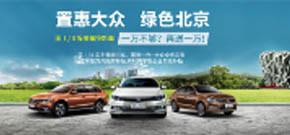 置换一汽-大众全系车型-北京-pc1