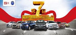 第七届长春广播电视台惠民购车节