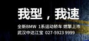 全新BMW1系运动轿车,燃擎上市