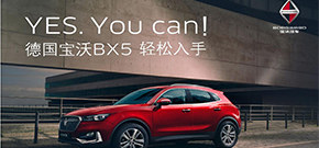YES. You can!德国宝沃BX5 轻松入手