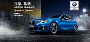 全新BMW 1系运动轿车