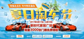 杭州夏日淘车节
