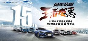 北京现代-周年荣耀 王者盛惠 粤B增值
