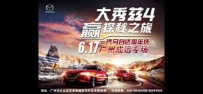 一汽马自达周年庆  广州成远专场