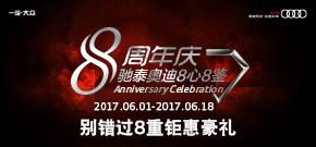 驰泰奥迪8周年•8心8鉴——8重豪