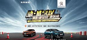 东风标致 动感SUV 狮粉体验营-重庆站