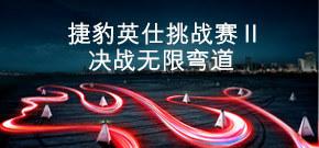 捷豹英仕挑战赛Ⅱ  决战无限弯道
