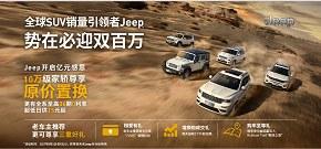 全球SUV销量引领者JEEP 势在必迎双百