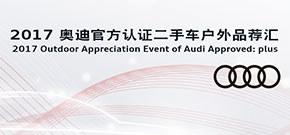 2017年奥迪官方认证二手车外展传播项