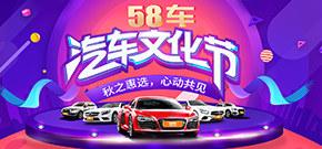 58车汽车文化节-秋之惠选,心动共见,