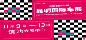 2017(第十四届)中国西南(昆明)国