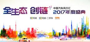 2017中国汽车风行汇 全生态 创链+