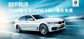 时不我待 2018款全新BMW 5系Li强势来袭 杭州宝信宝马