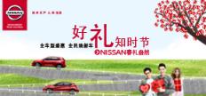 东风日产SUV家族共享新春惠 合肥东风日产