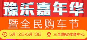 豫乐嘉年华暨全民购车节郑州站