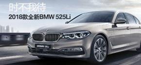 时不我待 2018款全新BMW 525Li瞩目登