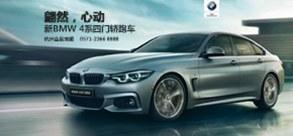 翩然心动-新BMW 4系四门轿跑车