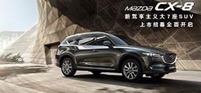 MAZDA CX-8 新�{享主�x大7座SUV 上市