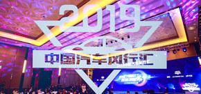 2019中��汽��L行�R