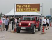 Jeep全系试驾-西安站
