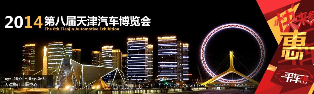 天津滨海国际会展中心车展