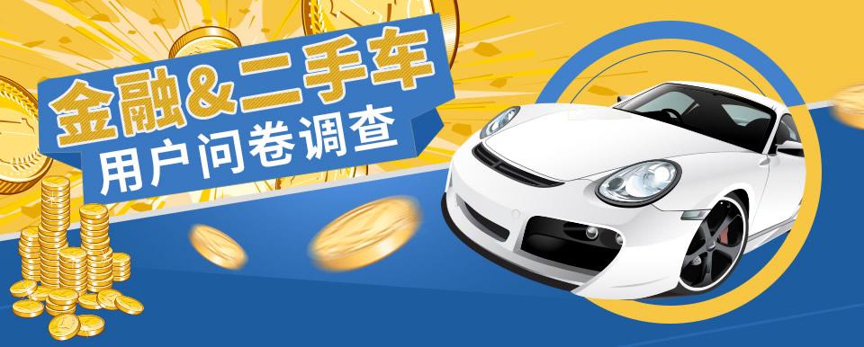 中国自主品牌汽车在线调研问卷