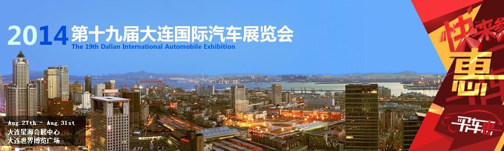 大连星海会展中心, 大连世界博览广场